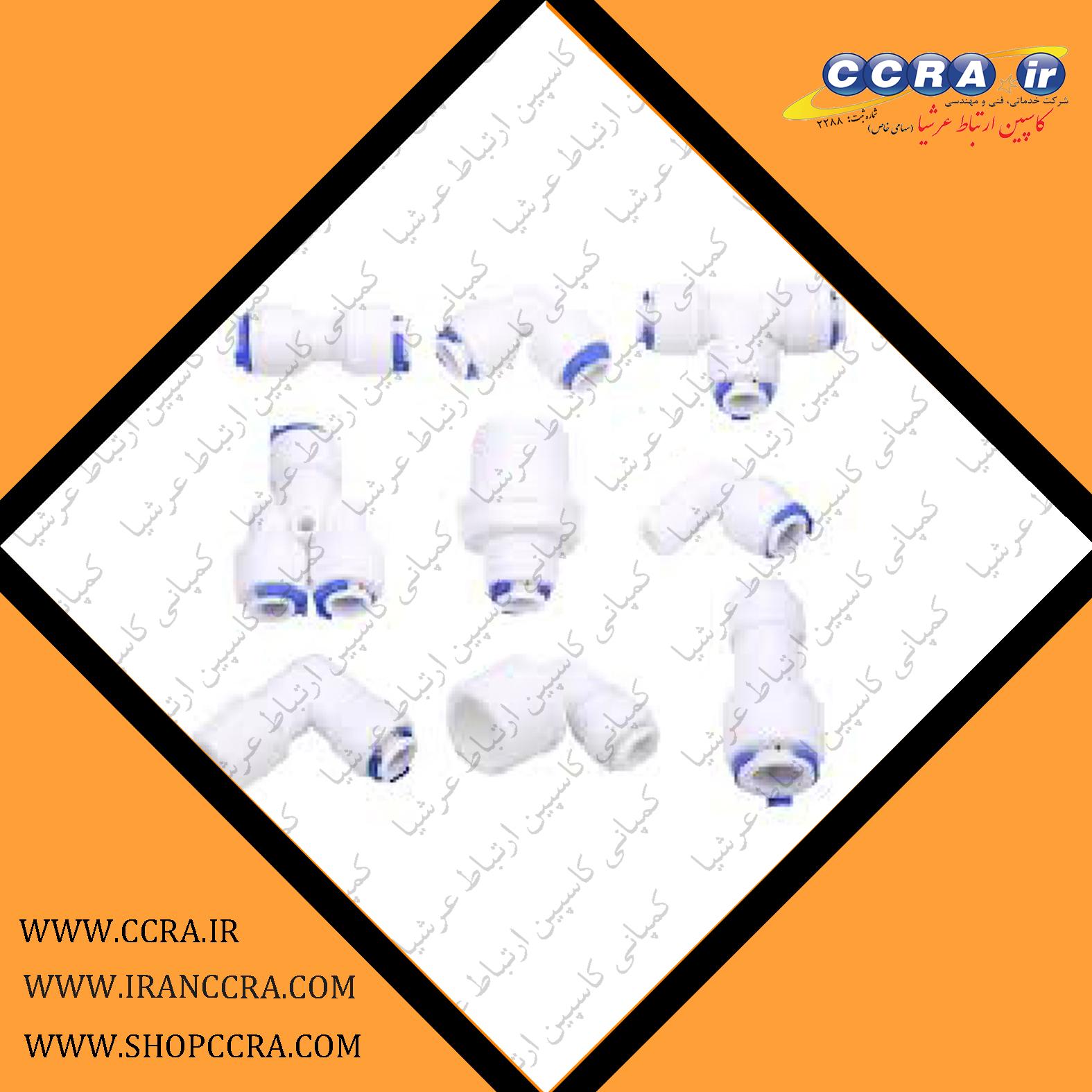 اتصالات مهره ای در دستگاه های تصفیه آب خانگی آکواکلیین