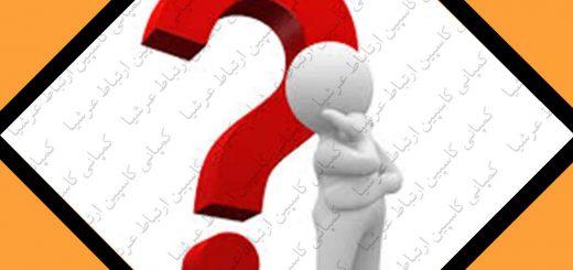 مطرح کردن 5 سوال اساسی برای خرید دستگاه های تصفیه آب خانگی آکوا کلیین