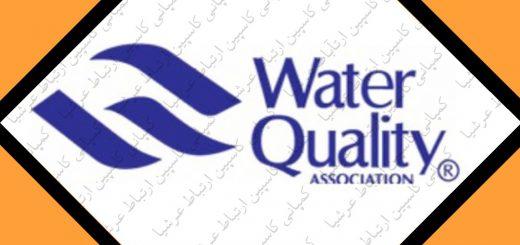 استاندارد WQA برای دستگاه های تصفیه آب خانگی آکوا کلیین
